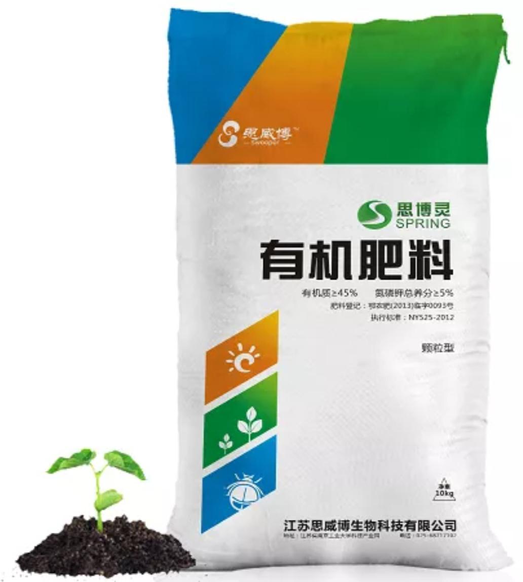 1有機肥料