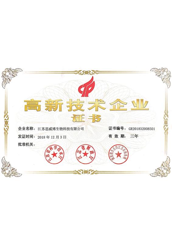 思威博高新技術企業證書