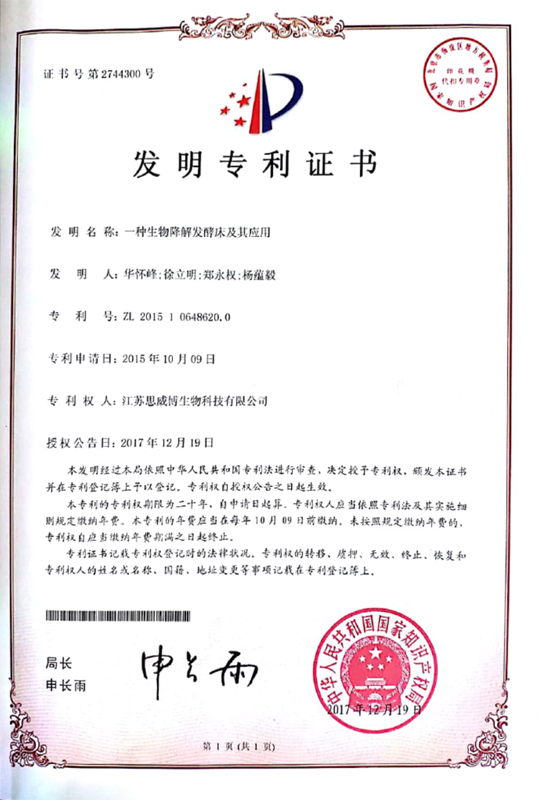 思威博專利證書第2744300號