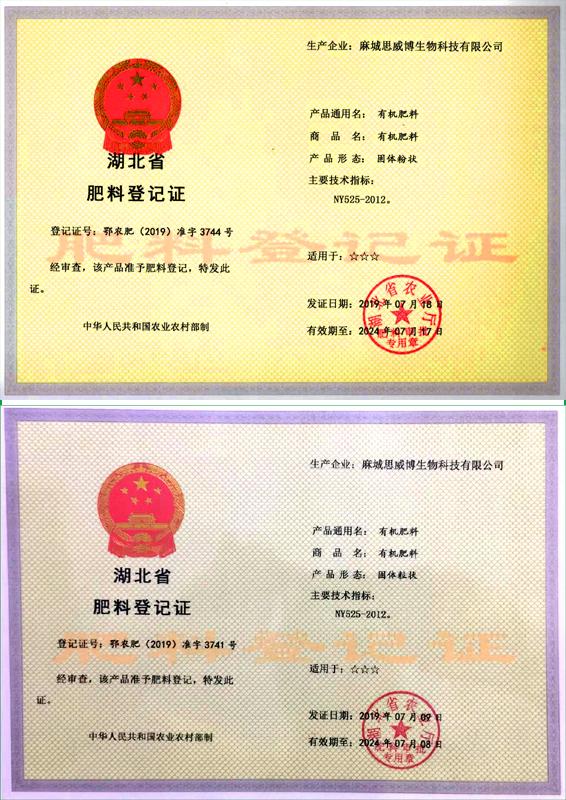 麻城肥料登記證鄂農肥-2019準字第37413744號