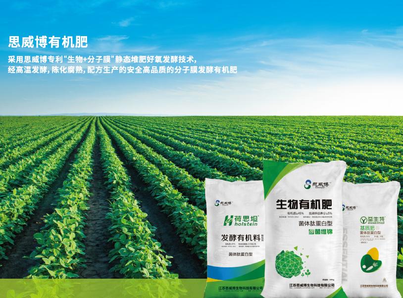 思威博分子膜發酵有機肥料