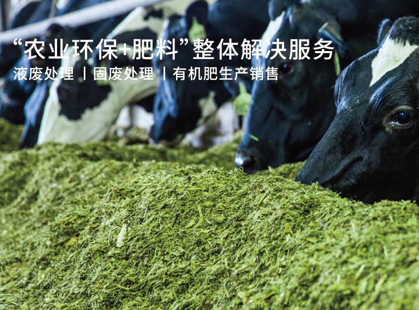 思威博農業環保加肥料整體解決服務