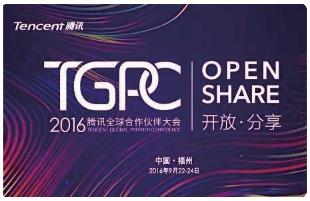 2016年腾讯全球合作伙伴大会