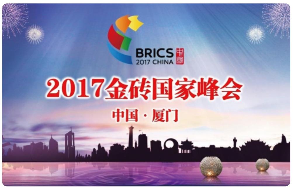 厦门金砖国家峰会网络保障核心工程