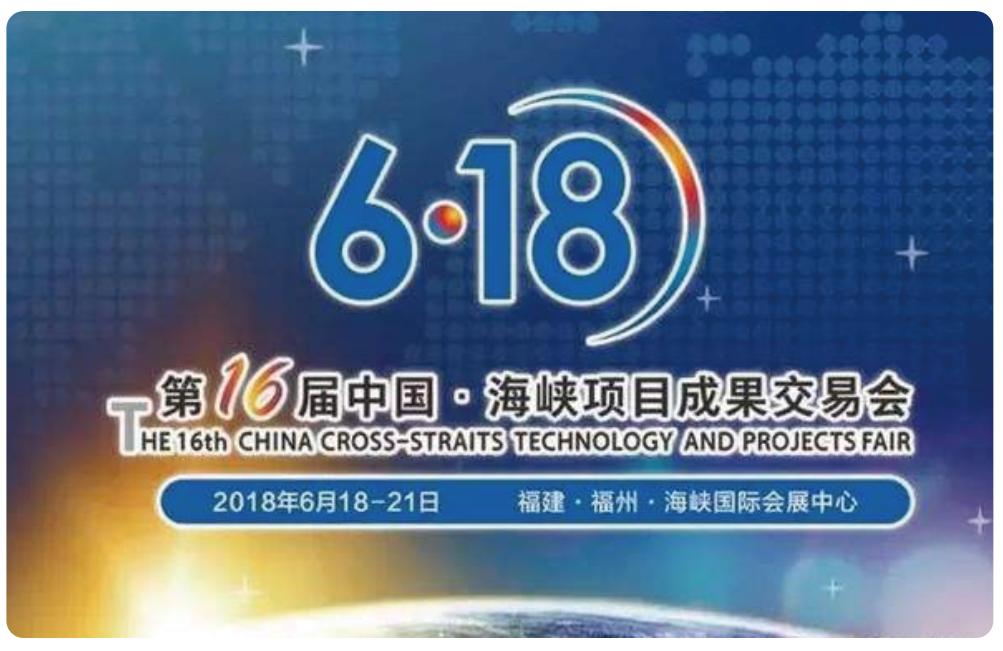 中国·海峡项目成果交易会-618展会