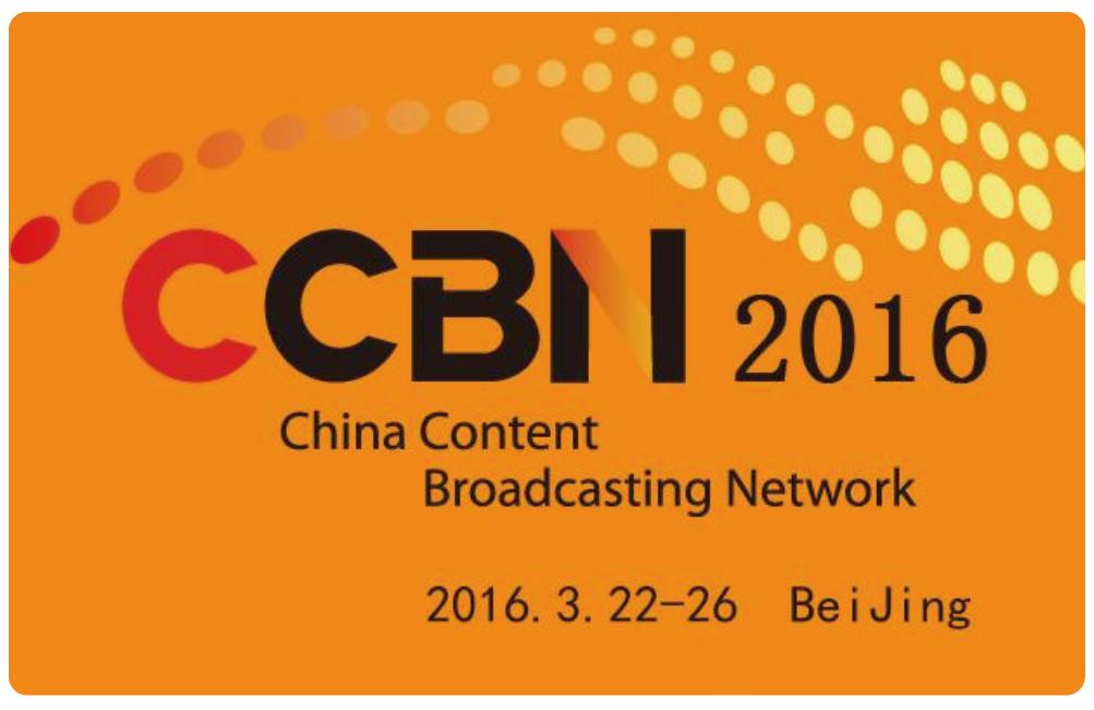 中国国际广播电视信息网络展览会