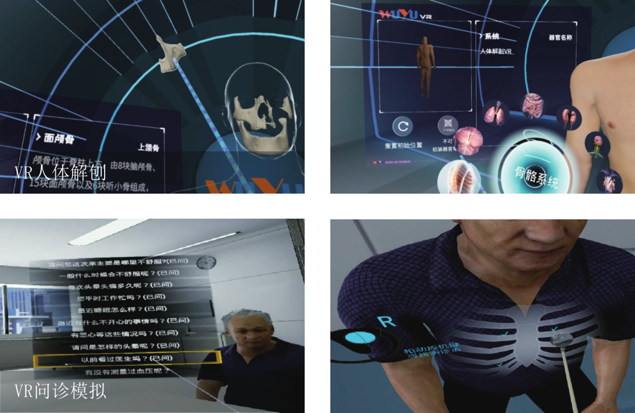 VR基础医学