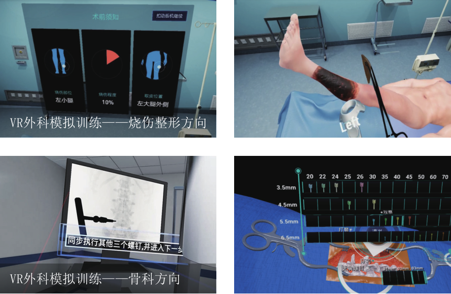 VR临床实训