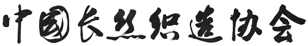 JEPG-中國長絲織造協會題名不含落款