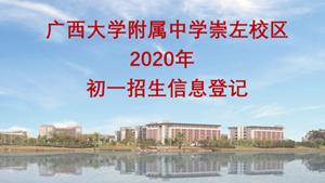 2020年崇左校区初一招生登记