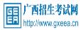 友情链接-广西招生考试网