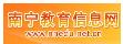 友情链接-南宁教育信息网