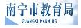 友情链接-南宁市教育局