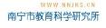 友情链接-南宁市教育科学研究所