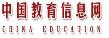 友情链接-中国教育信息网