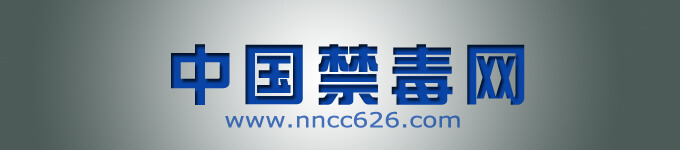 友情链接-中国禁毒网