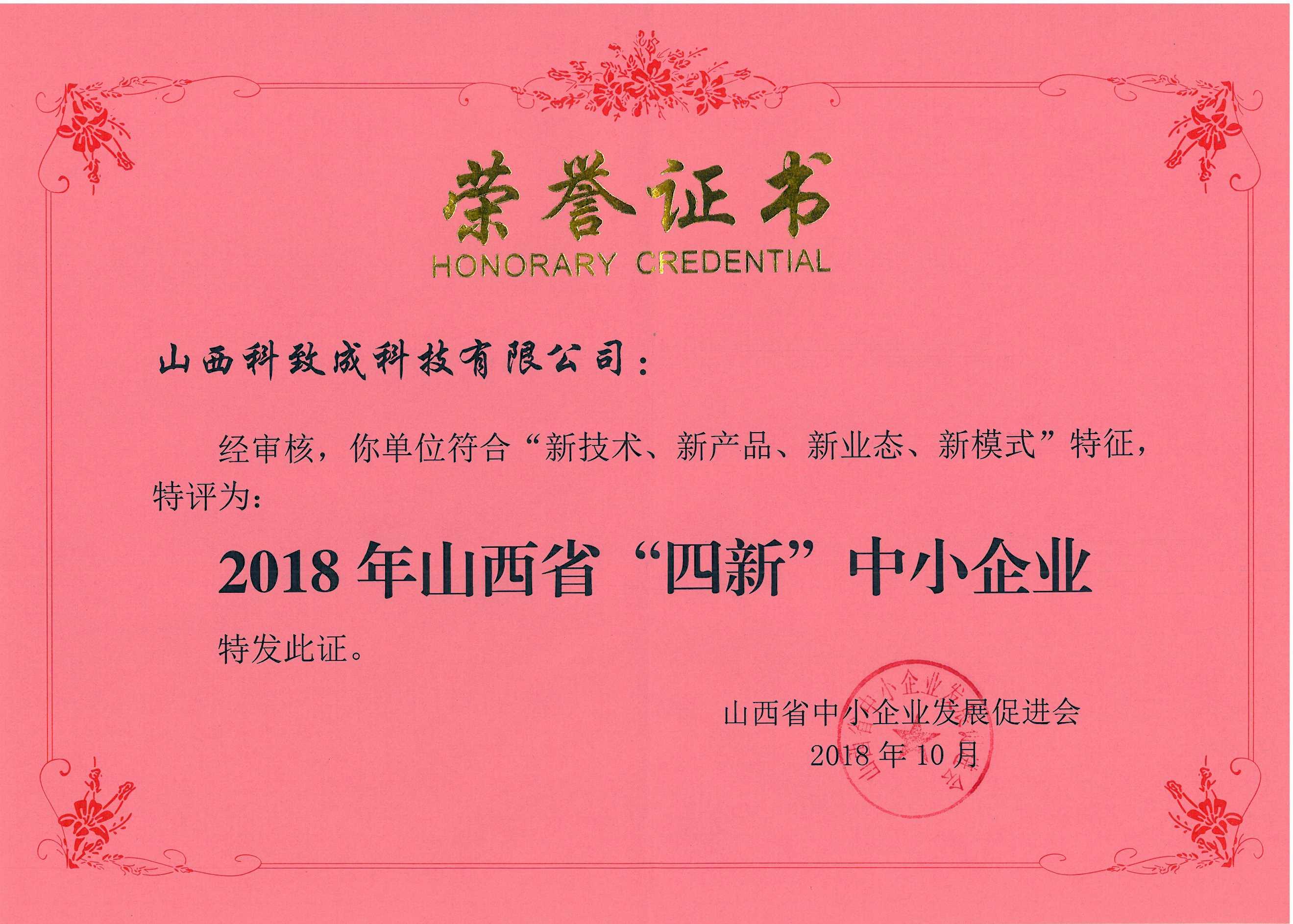2018年四新企业证书