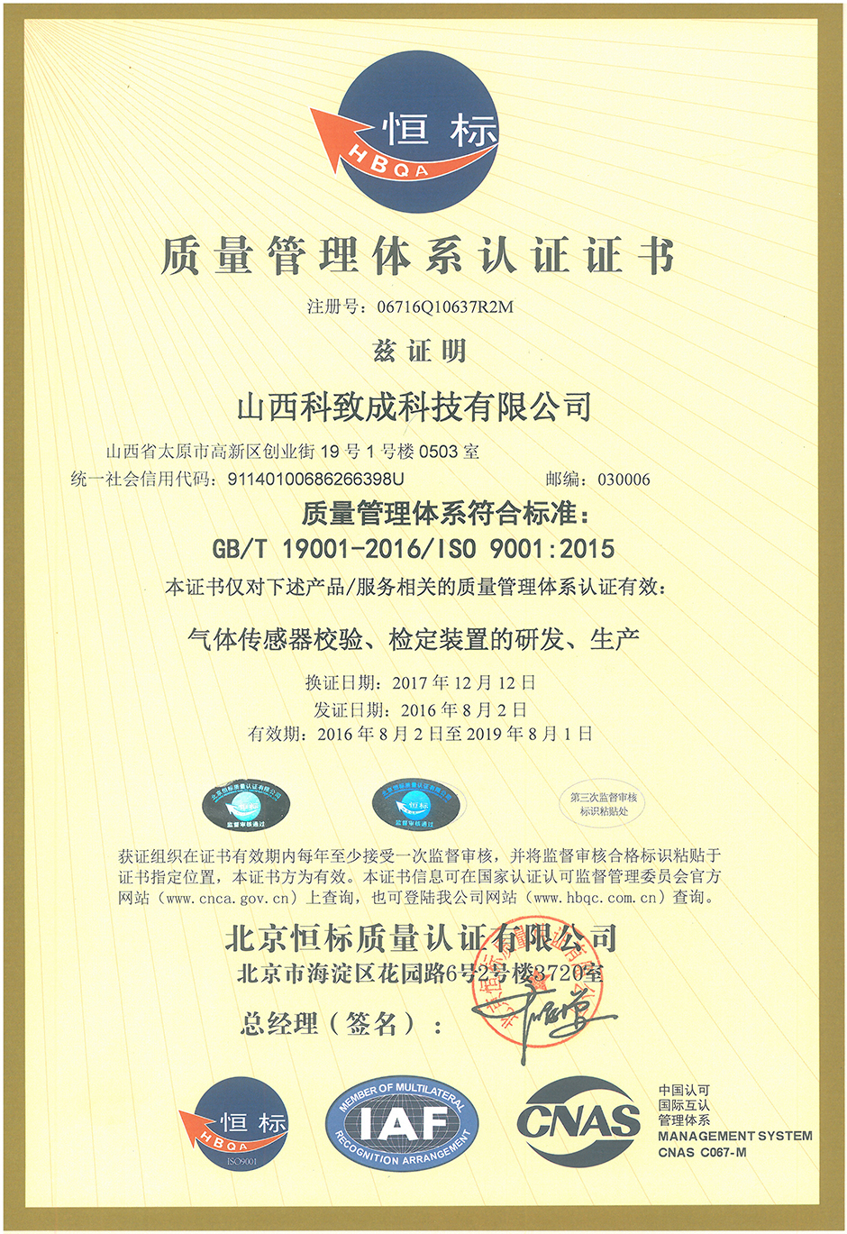 2018科致成质量管理体系认证-中文1