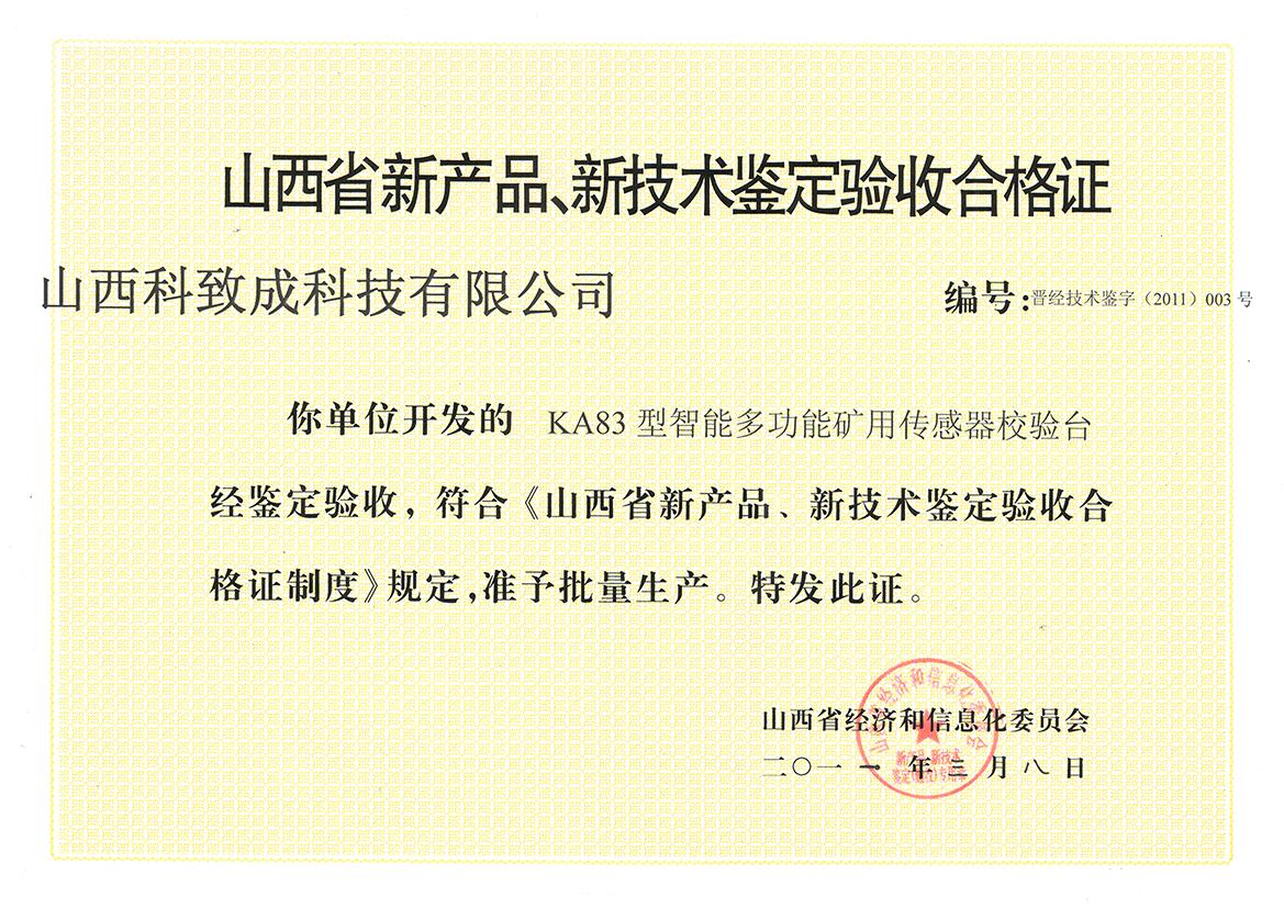 山西省新产品、新技术鉴定验收合格证1