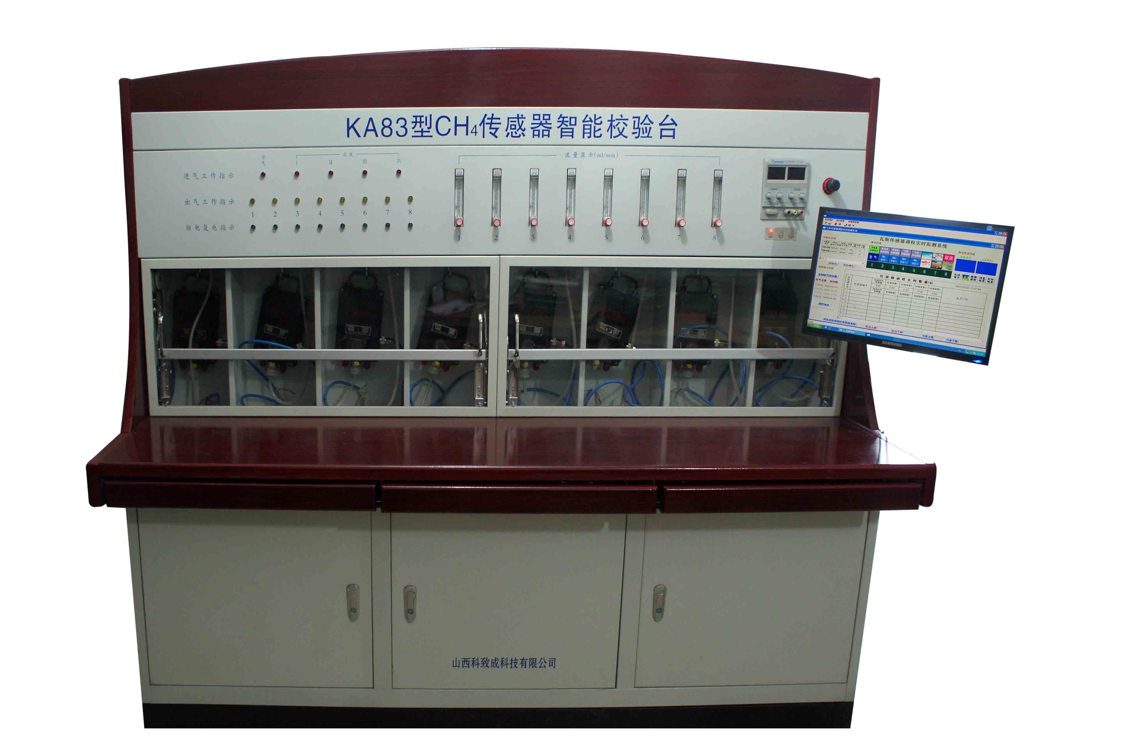 KA83型甲烷传感器智能校准装置