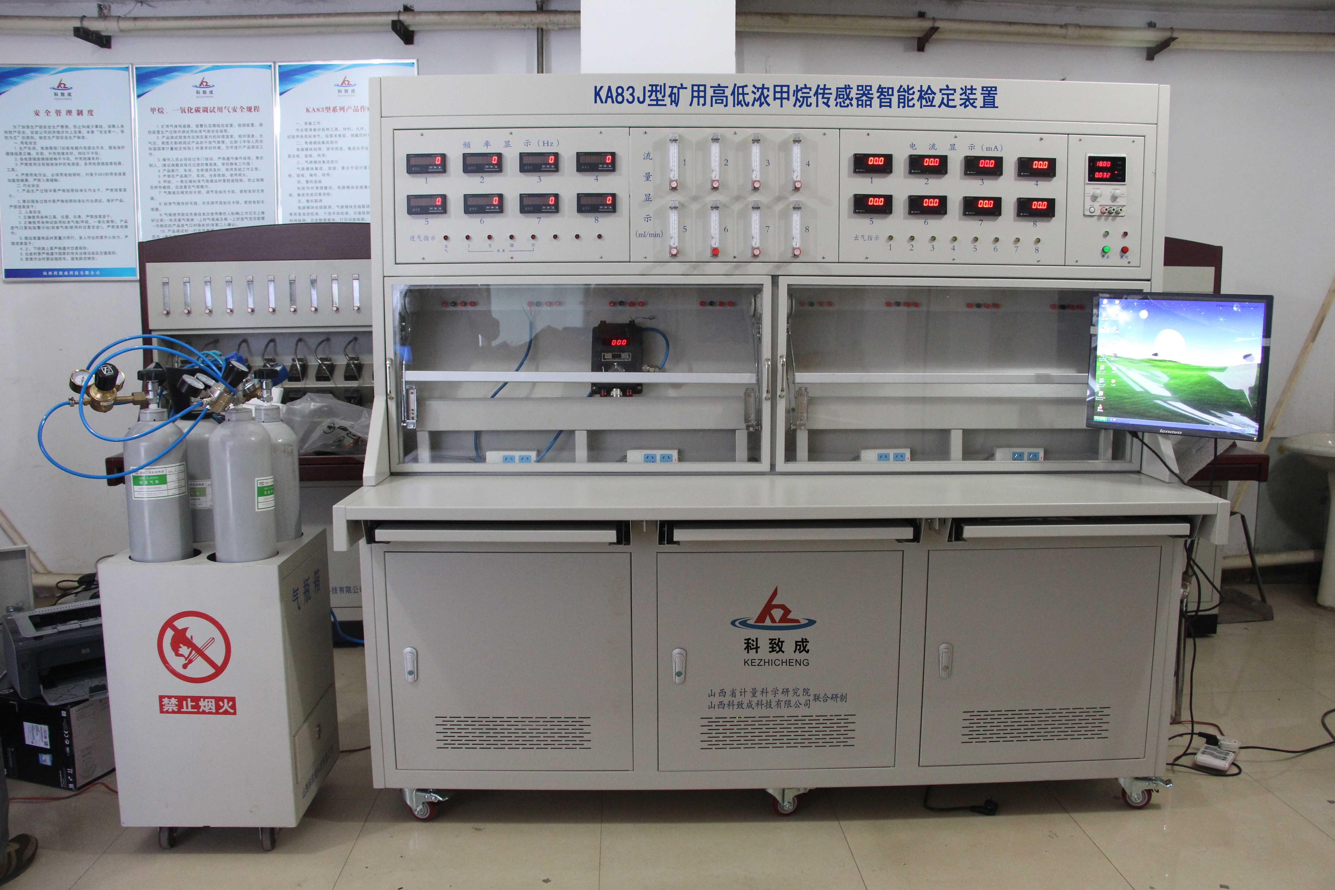 KA83J型高低浓度甲烷传感器智能必威官网亚洲体育装置
