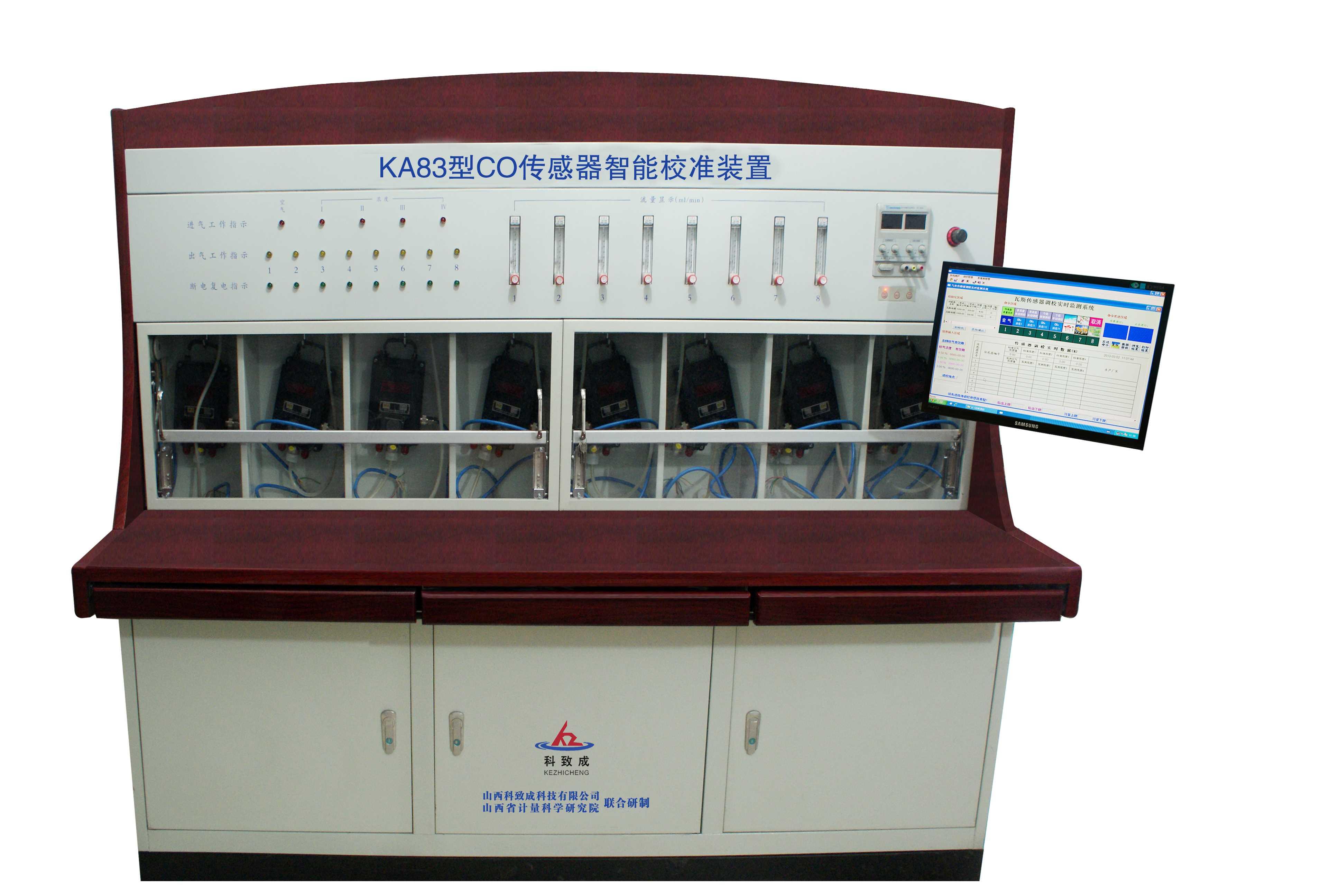KA83型一氧化碳传感器智能校准装置he