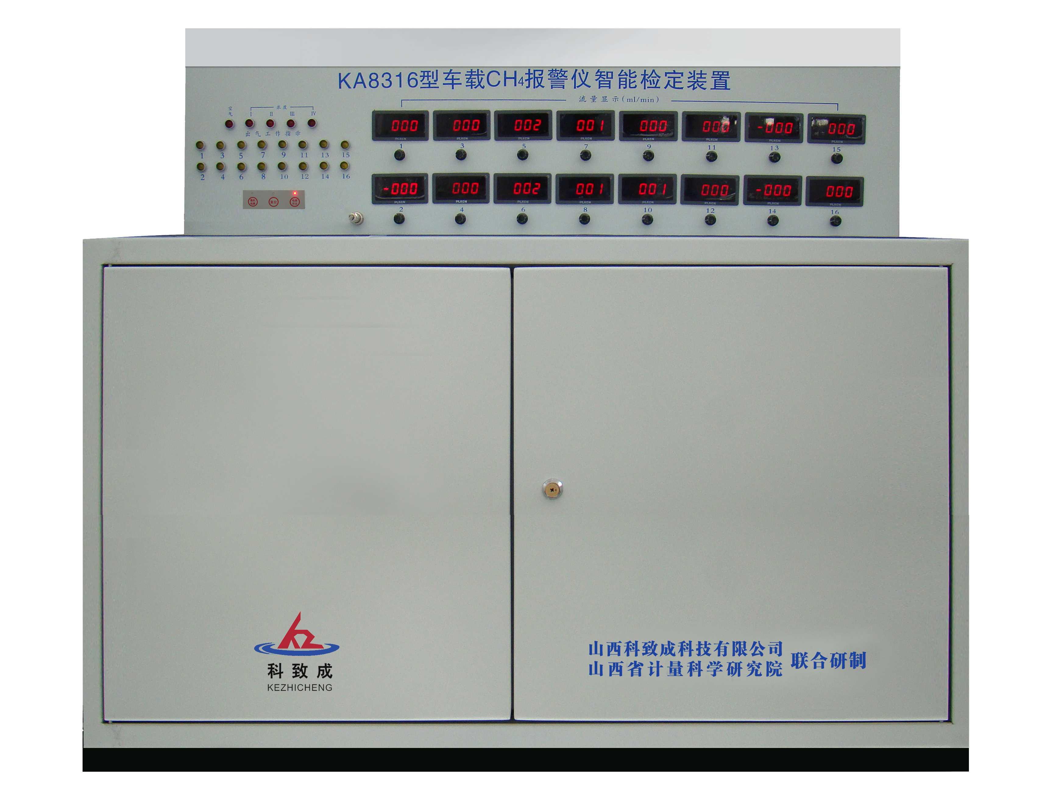 KA8316型车载甲烷报警仪智能必威官网亚洲体育装置he