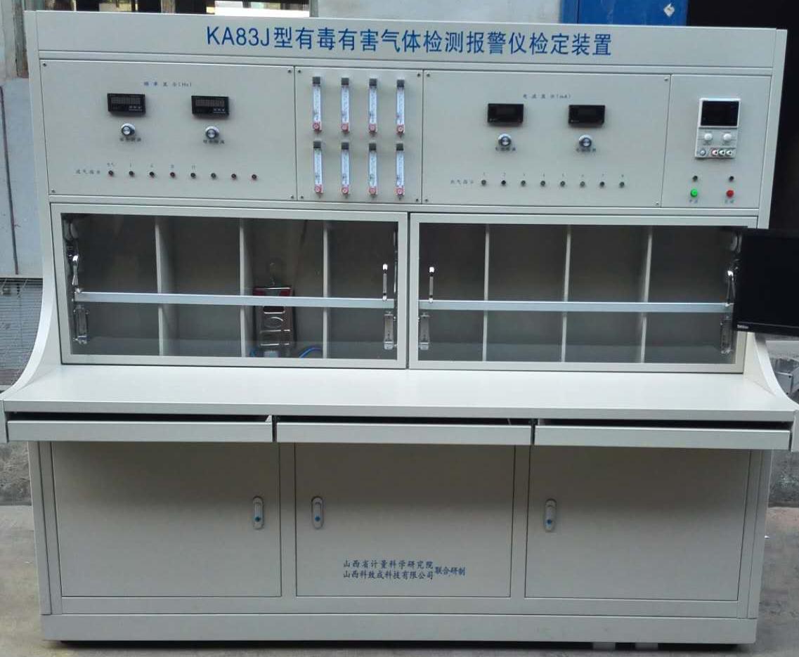 KA83J型有毒有害气体检测报警仪必威官网亚洲体育装置1
