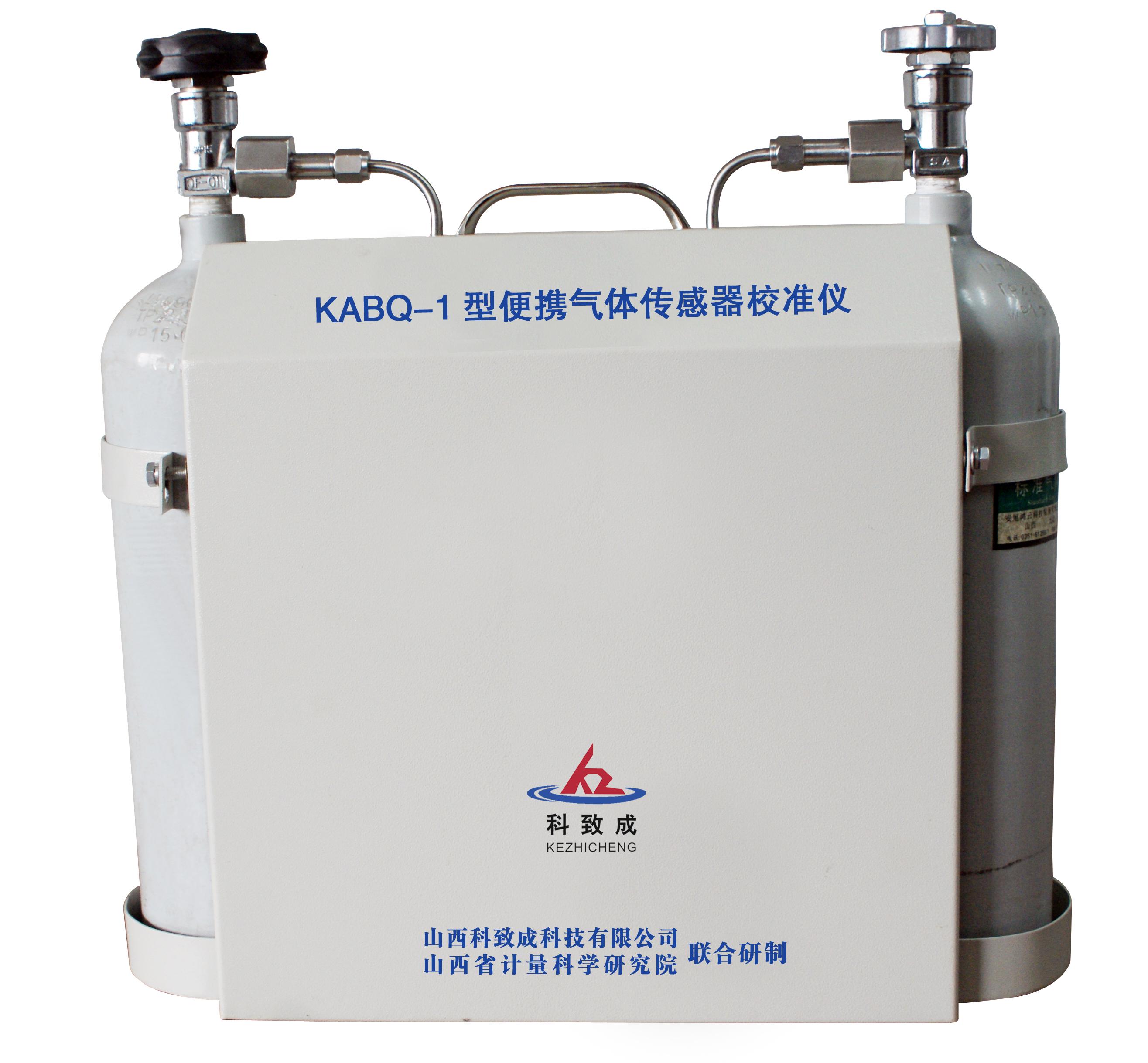 KABQ-1型便携气体传感器校准仪he