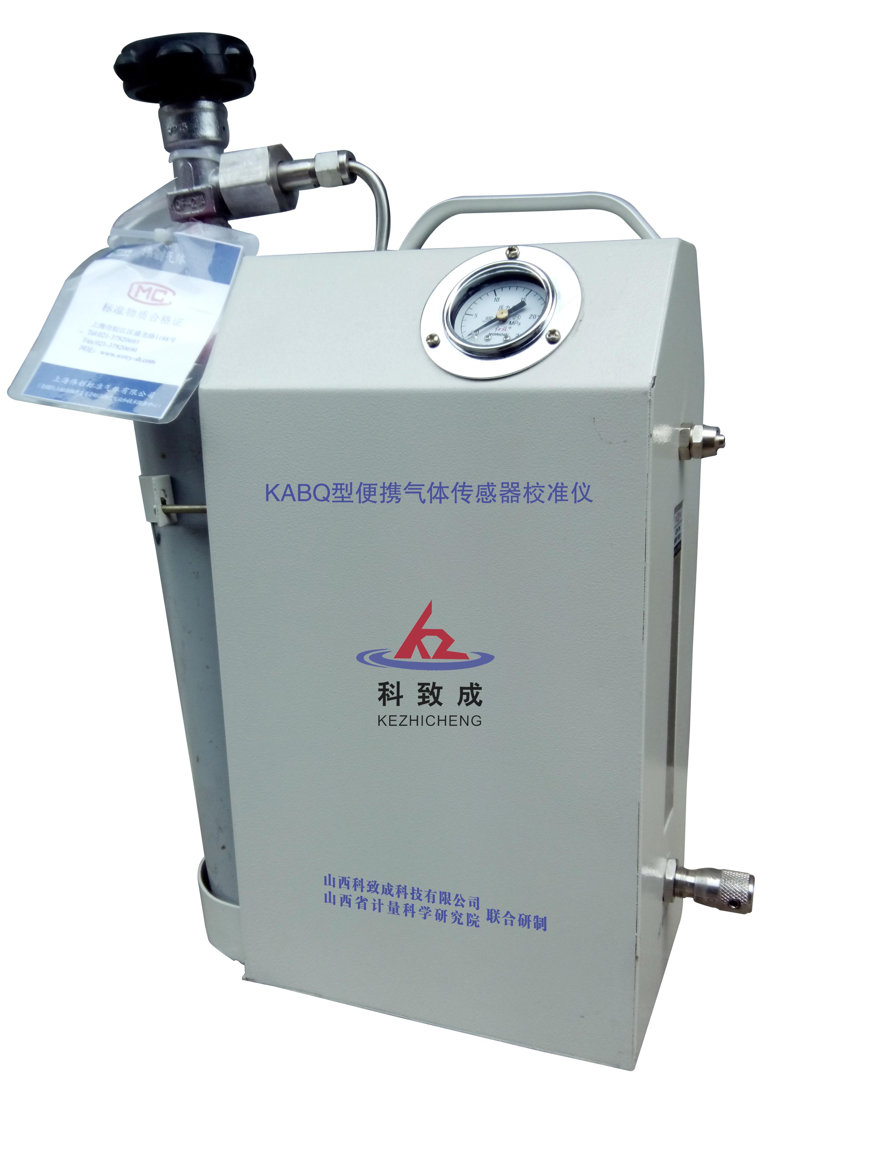 KABQ型便携气体传感器校准仪he