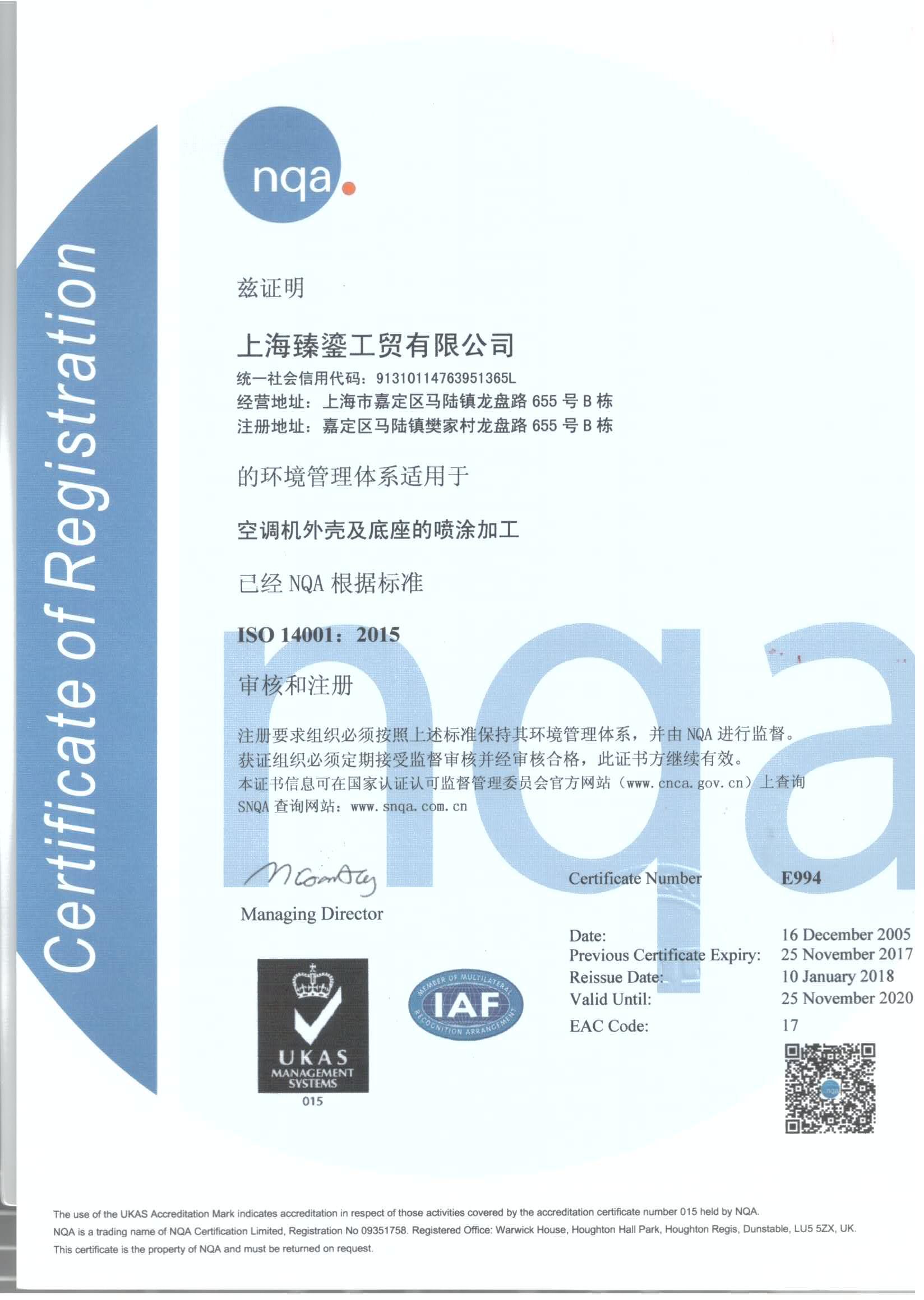 ISO1400-2015版證書