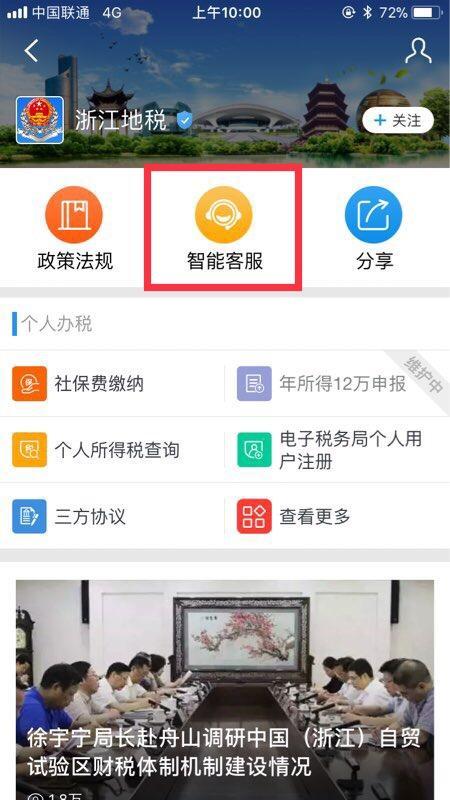 阿里助力浙江税务建智能服务系统2