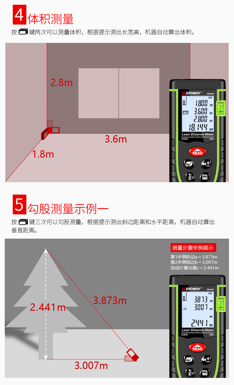 SW-M标准版详情页绿色_11