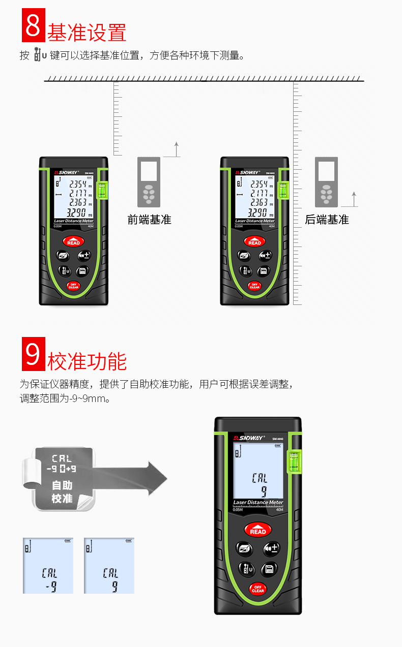 SW-M标准版详情页绿色_13