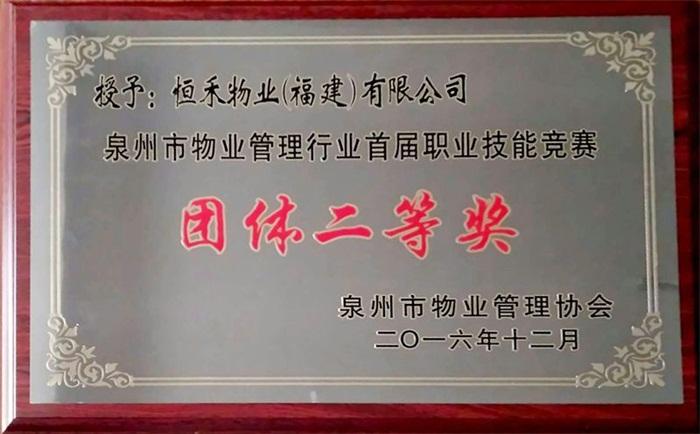 2016年12月荣获泉州市物业管理行业首届职业技能竞赛团体二等奖
