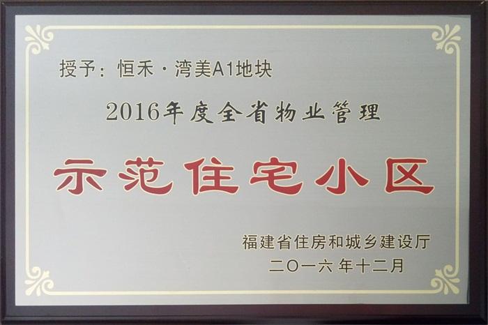 2016年恒禾湾美A1地块荣获全省物业管理示范住宅小区称号