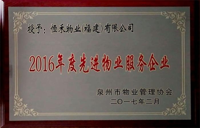 2017年2月荣获2016年度先进物业服务企业