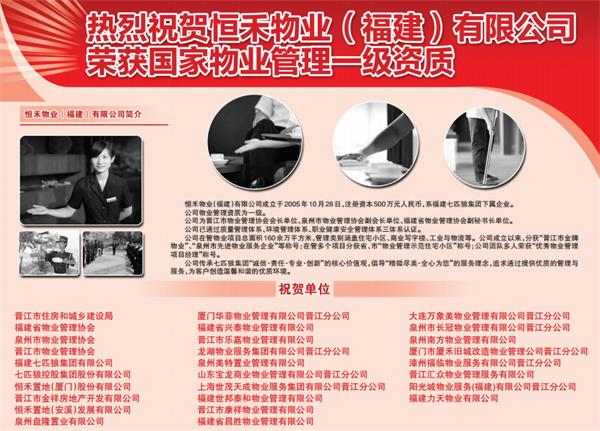 恒禾物业-福建有限公司荣获晋江首家国家物业管理一级资质