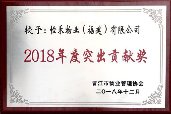 恒禾物业-福建有限公司连任晋江市物业管理协会第二届会长单位4