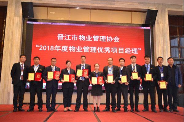 恒禾物业-福建有限公司连任晋江市物业管理协会第二届会长单位5-1