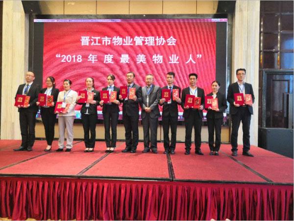 恒禾物业-福建有限公司连任晋江市物业管理协会第二届会长单位6-1