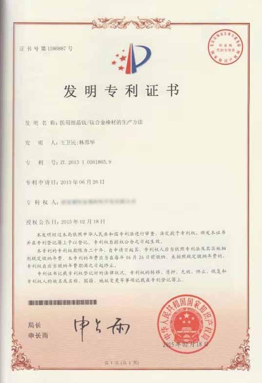 專利號:ZL201310261865.9