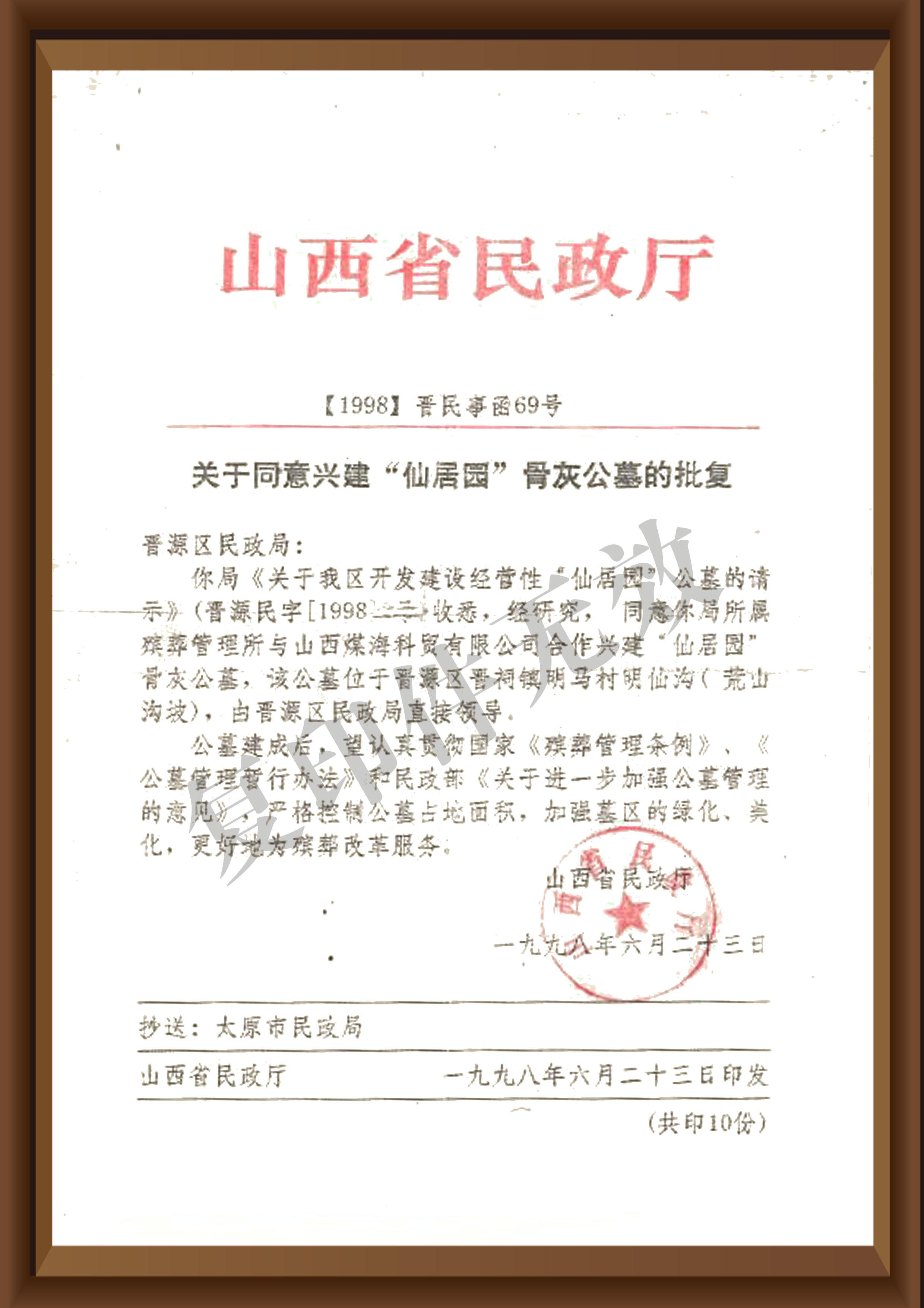 """山西省民政廳對于同意""""仙居園""""骨灰公墓的批復加水印"""