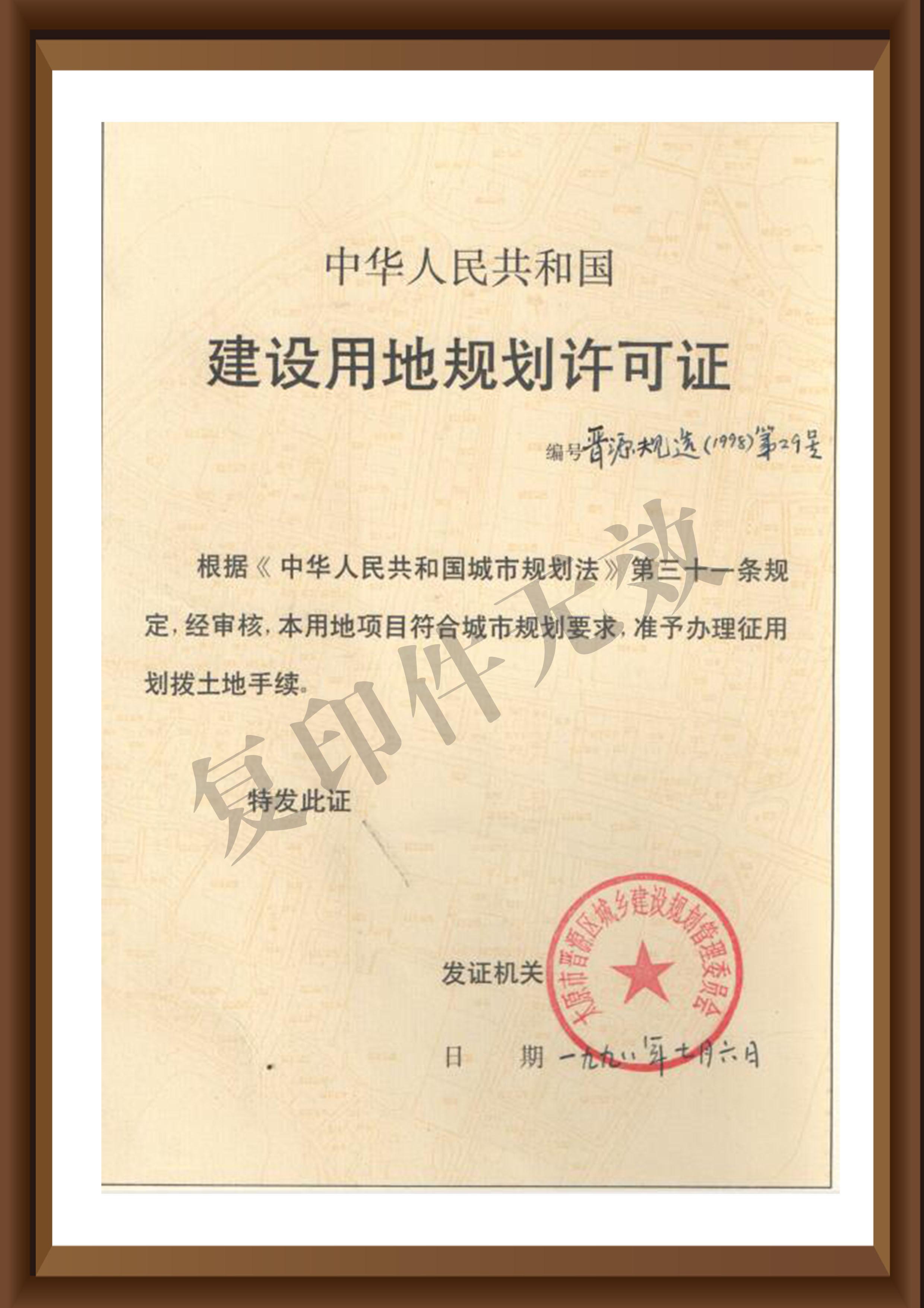 規劃許可證2