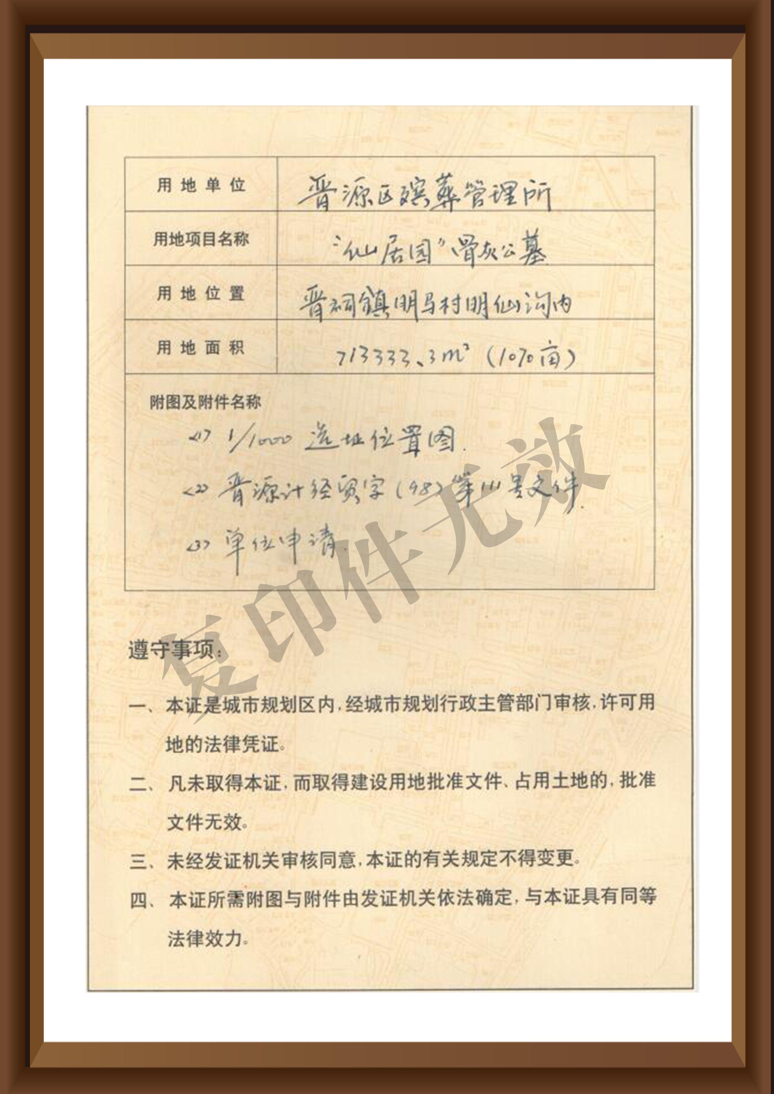 規劃許可證3