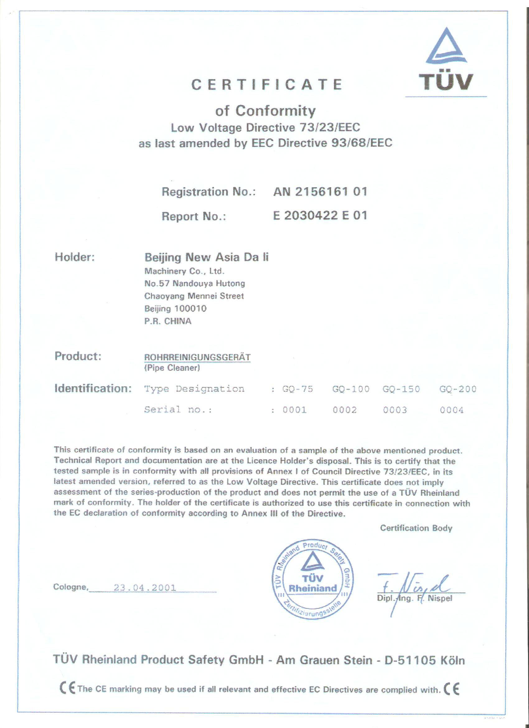 电动四种型号CE证书