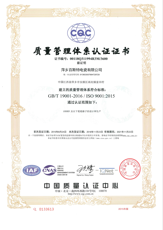 ISO質量管理體系認證證書