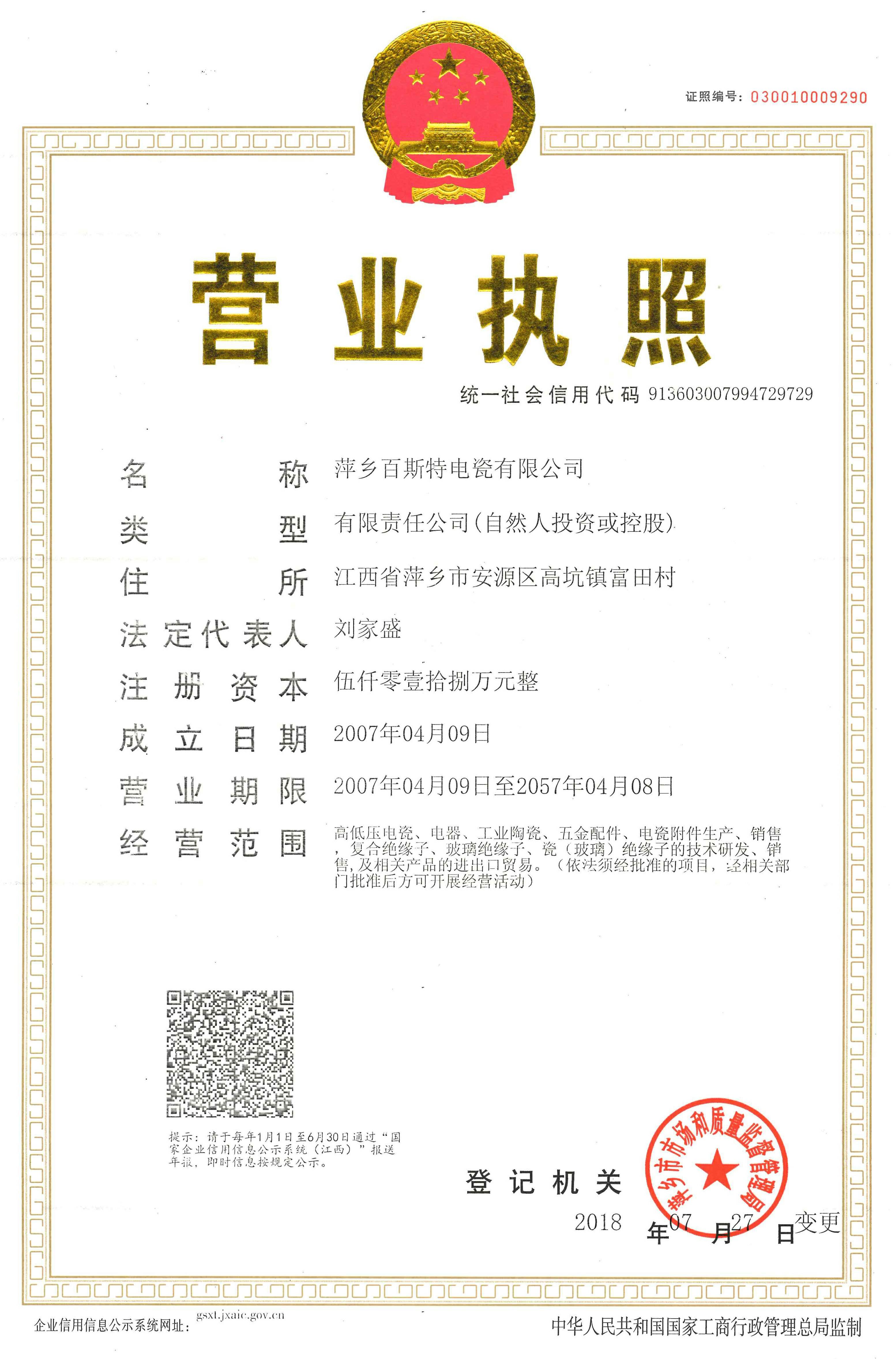 2018年營業執照~1