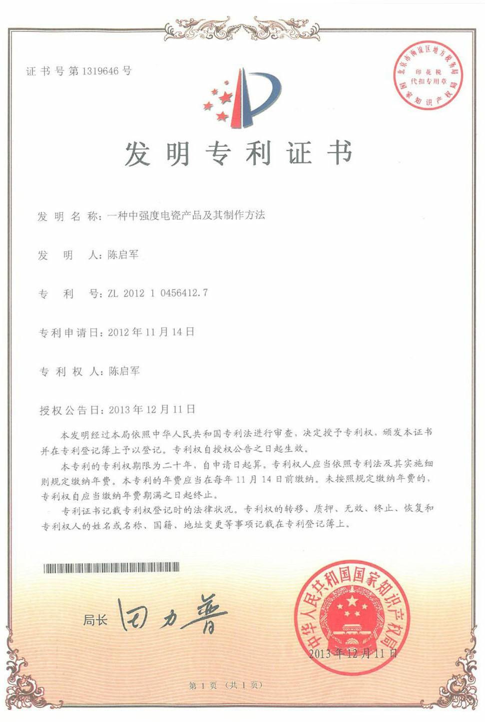 發明專利證書~1