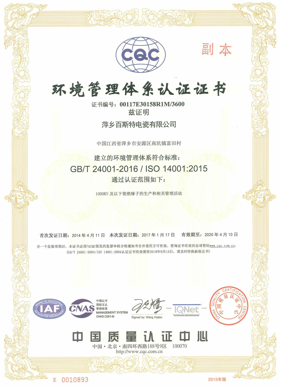 環境管理體系認證證書~1